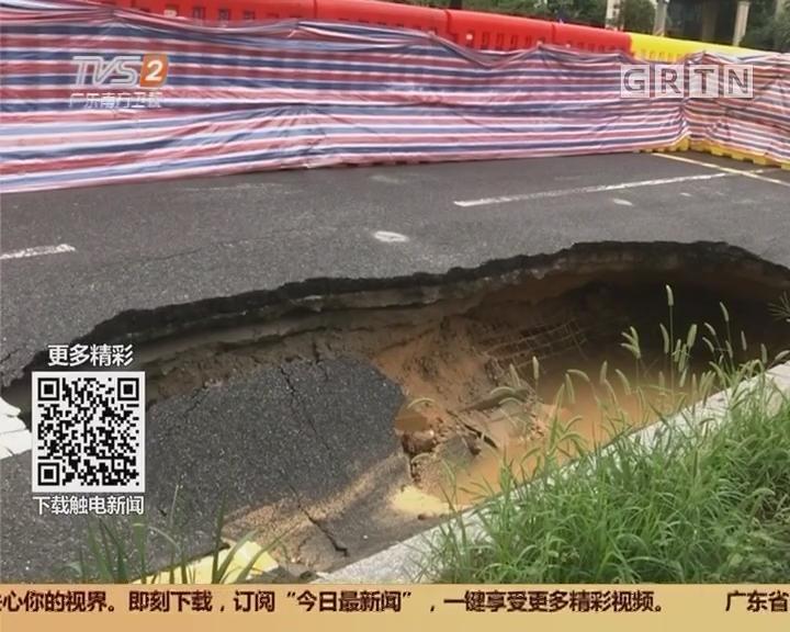 南海桂城:道路出现下陷 老友担忧有隐患