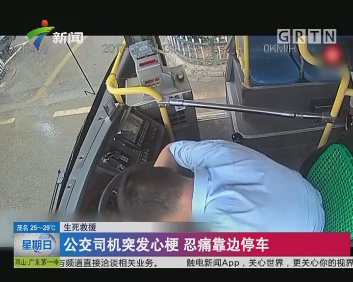 生死救援:公交司机突发心梗 忍痛靠边停车