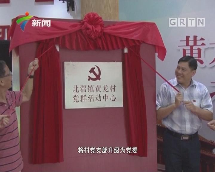 """佛山:北滘镇""""抓两头 促中间"""" 加强农村党建"""