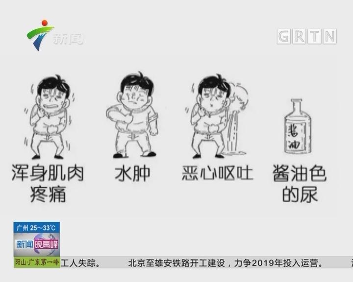 中山:多人食用小龙虾入院 患横纹肌溶解综合征