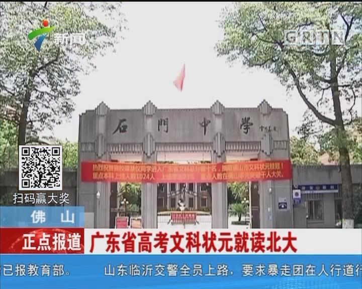 佛山:广东省高考文科状元就读北大