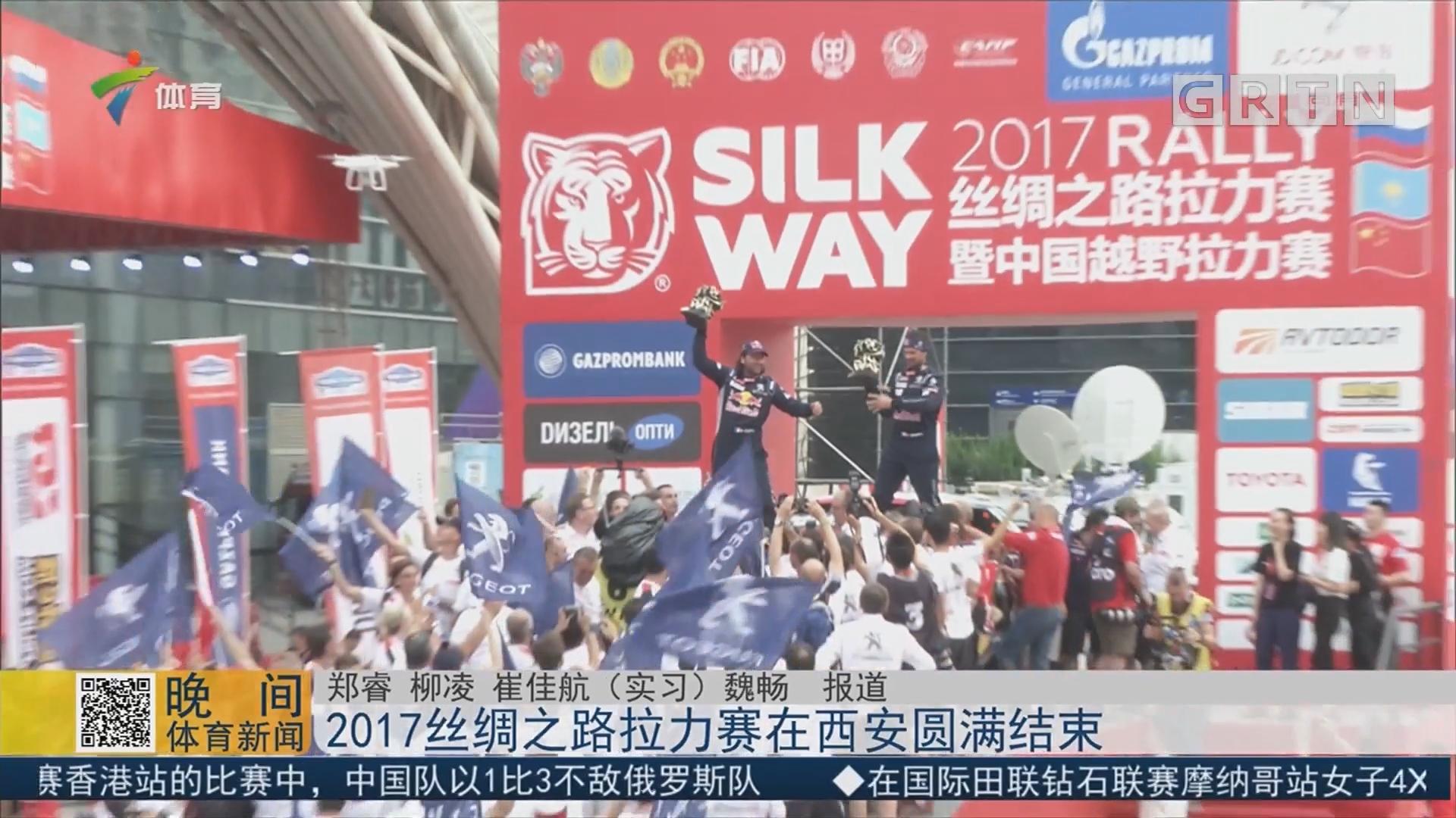 2017丝绸之路拉力赛在西安圆满结束
