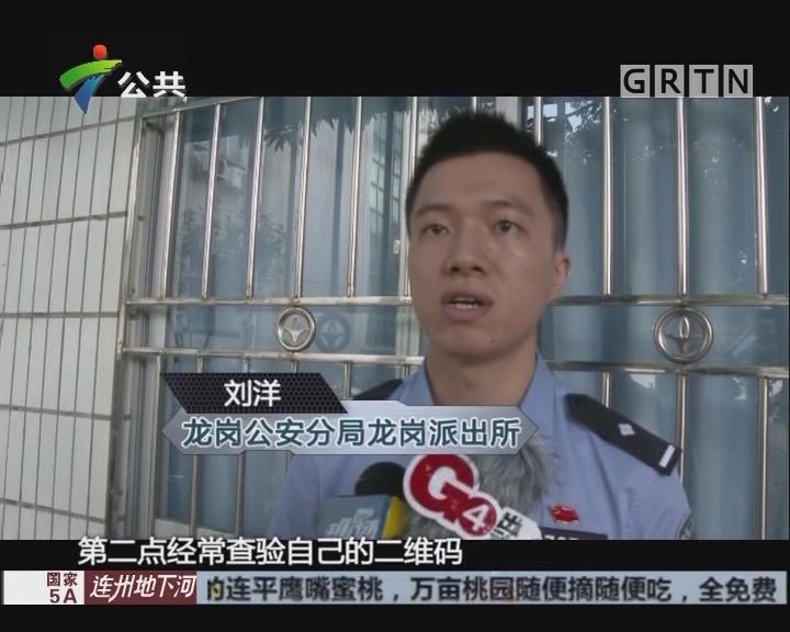 深圳:商家二维码被换 情侣配合截取收款