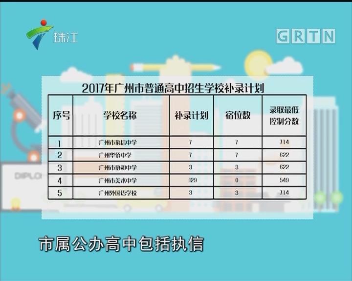 广州中考补录明天填志愿