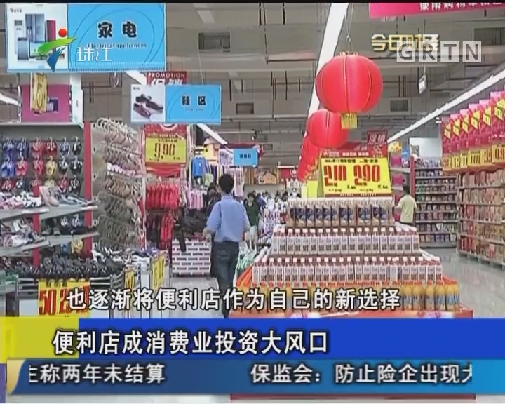 便利店成消费业投资大风口