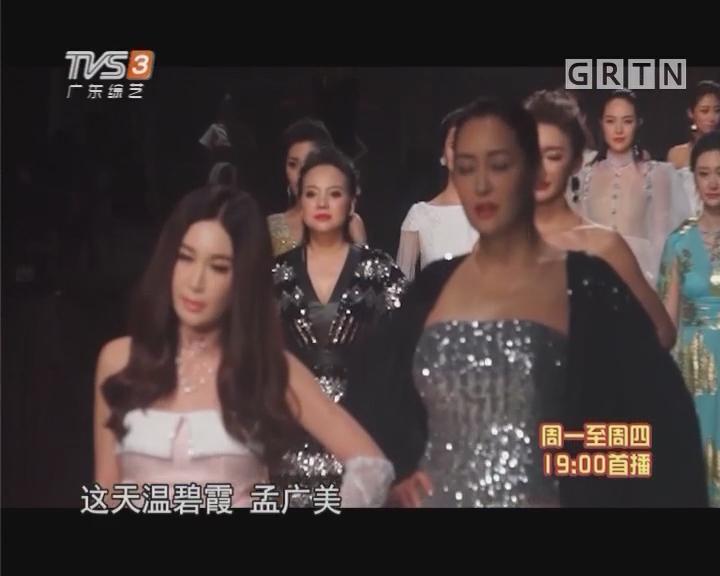 """温碧霞 孟广美亮相T台 为""""时尚达人""""Tony助力"""