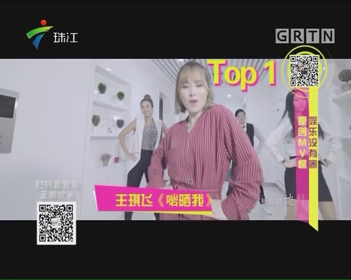 娱乐没有圈原创MV榜