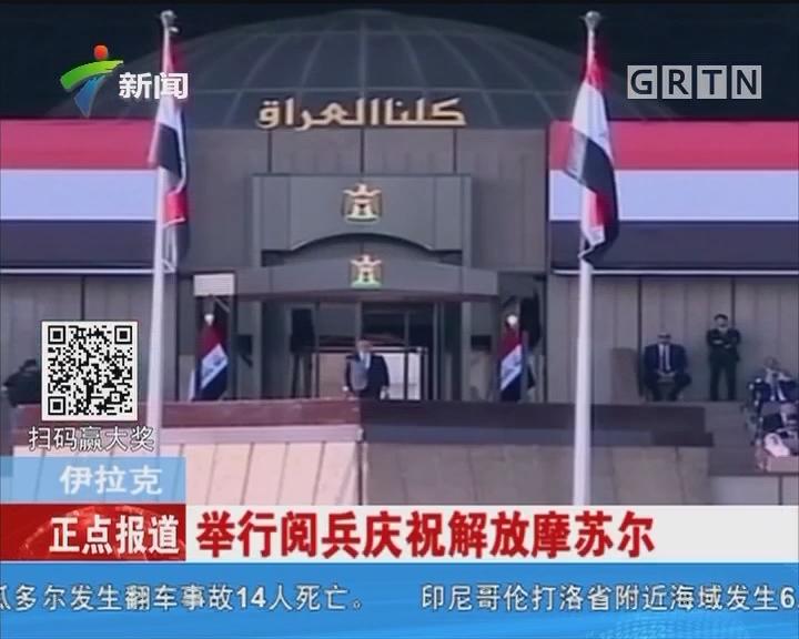 伊拉克:举行阅兵庆祝解放摩苏尔