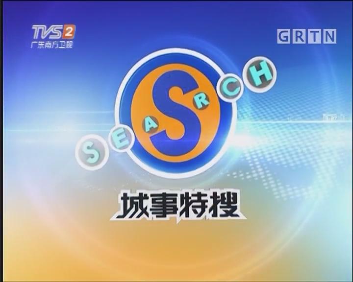 """[2017-07-07]城事特搜:临产才知自己怀孕 救护车上紧急""""接生"""""""