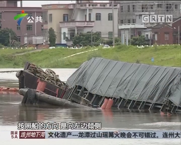 佛山:满载货物船只坐浅 幸无人员伤亡