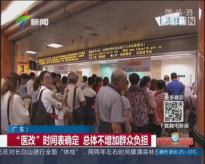 """广东:""""医改""""时间表确定 总体不增加群众负担"""