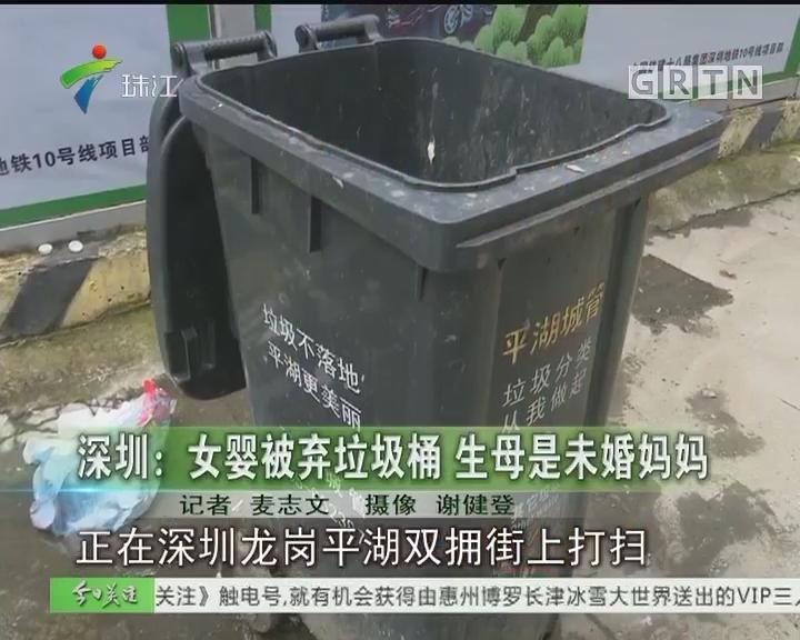 深圳:女婴被弃垃圾桶 生母是未婚妈妈