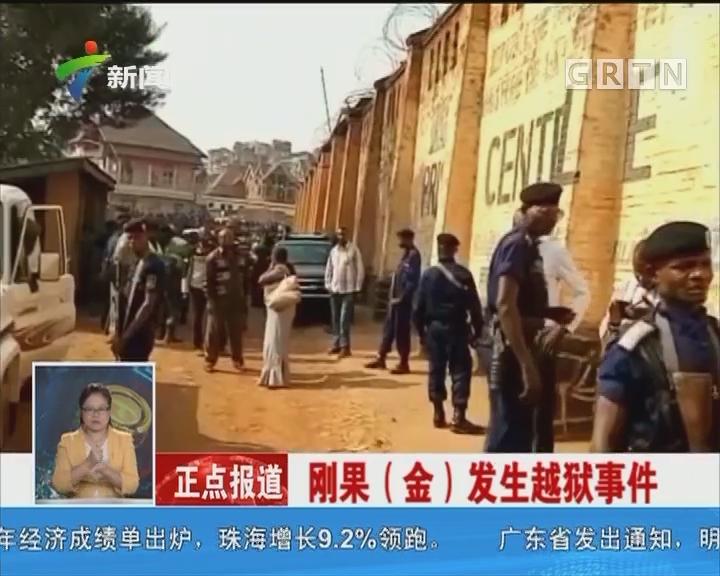 刚果(金)发生越狱事件