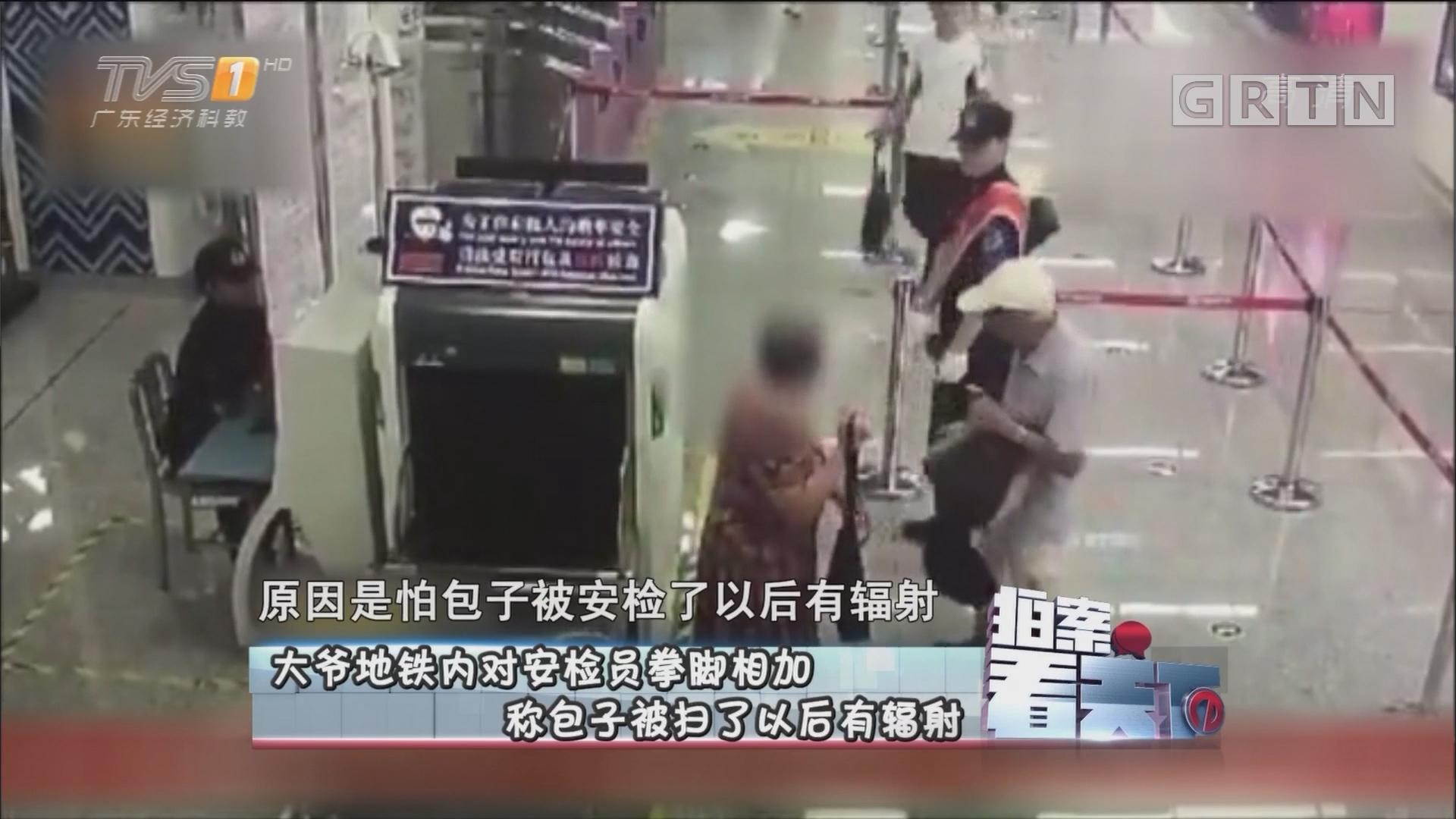 [HD][2017-07-07]拍案看天下:大爷地铁内对安检员拳脚相加 称包子被扫了以后有辐射