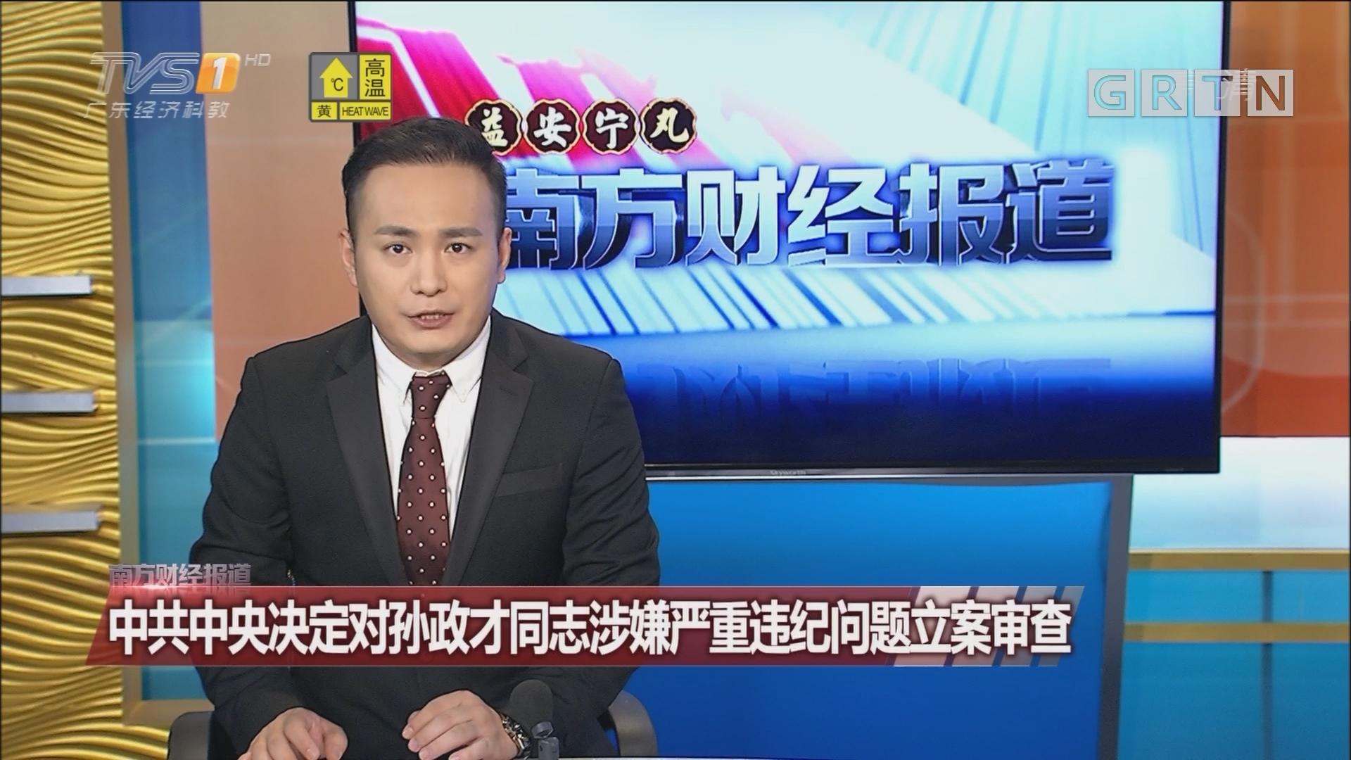 中共中央决定对孙政才同志涉嫌严重违纪问题立案审查