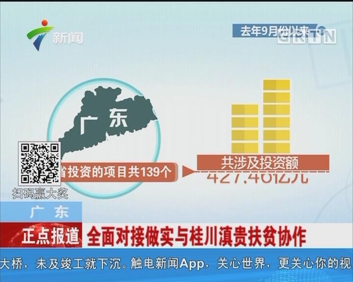 广东:全面对接做实与桂川滇贵扶贫协作