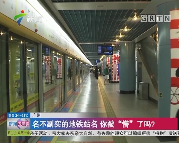 """广州:名不副实的地铁站名 你被""""懵""""了吗?"""