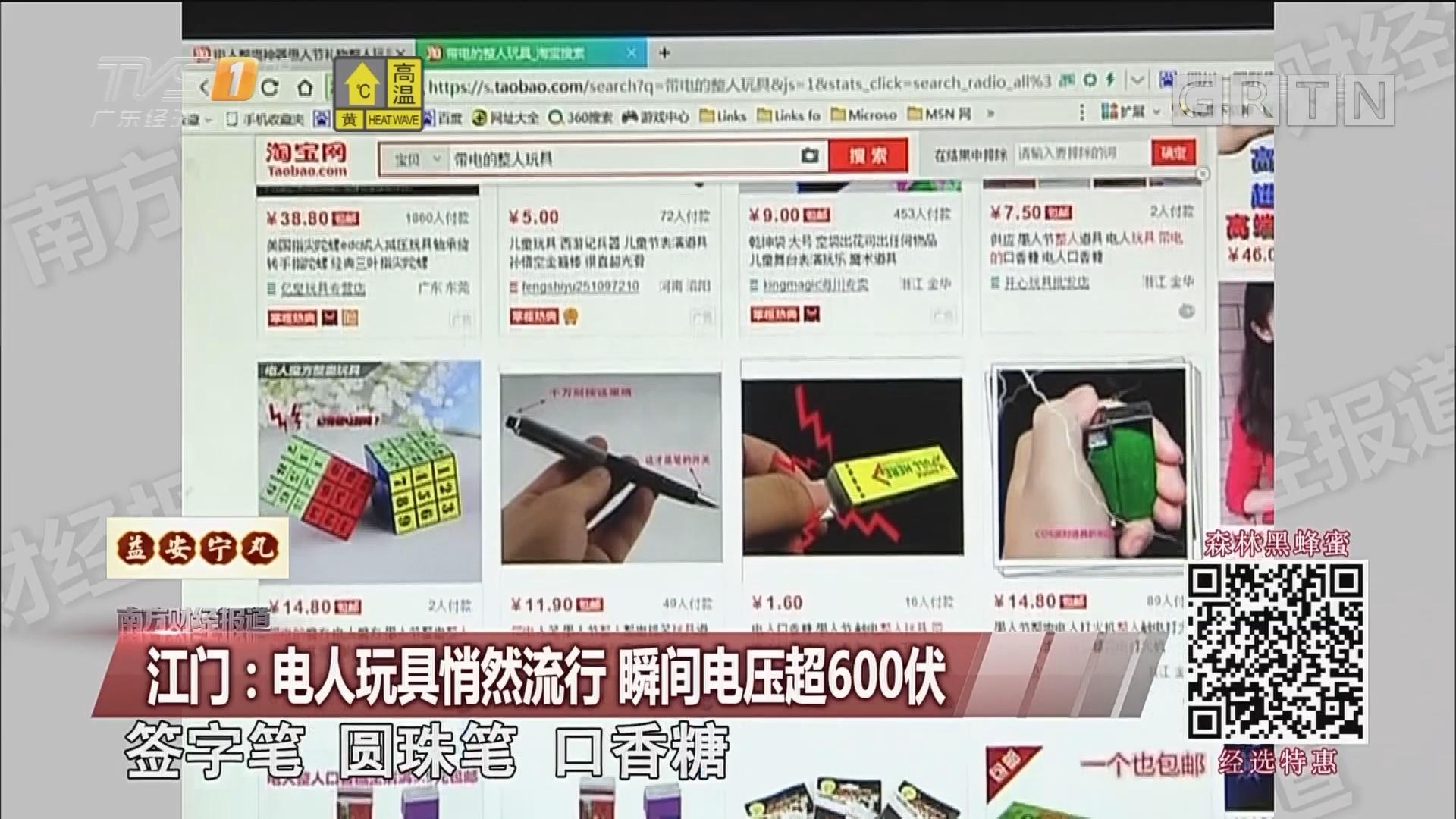 江门:电人玩具悄然流行 瞬间电压超600伏
