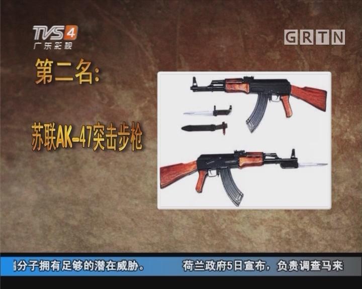 [2017-07-06]军晴剧无霸:军晴解码:人类历史上杀人最多的七种武器