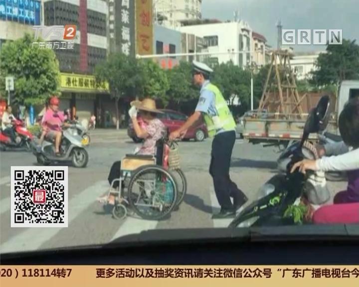 传递正能量:中山 轮椅老人难过马路 热心辅警相助