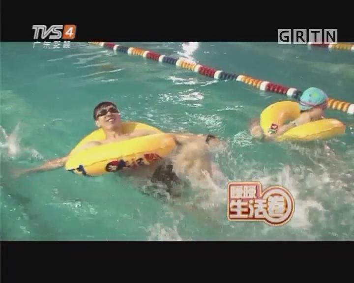 睩睩教你夏日游泳安全小贴士