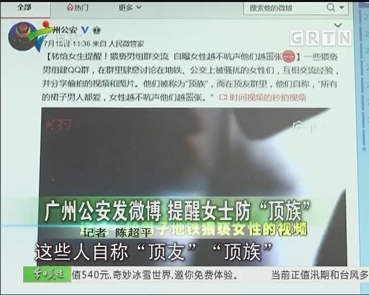 """广州公安发微博 提醒女士防""""顶族"""""""