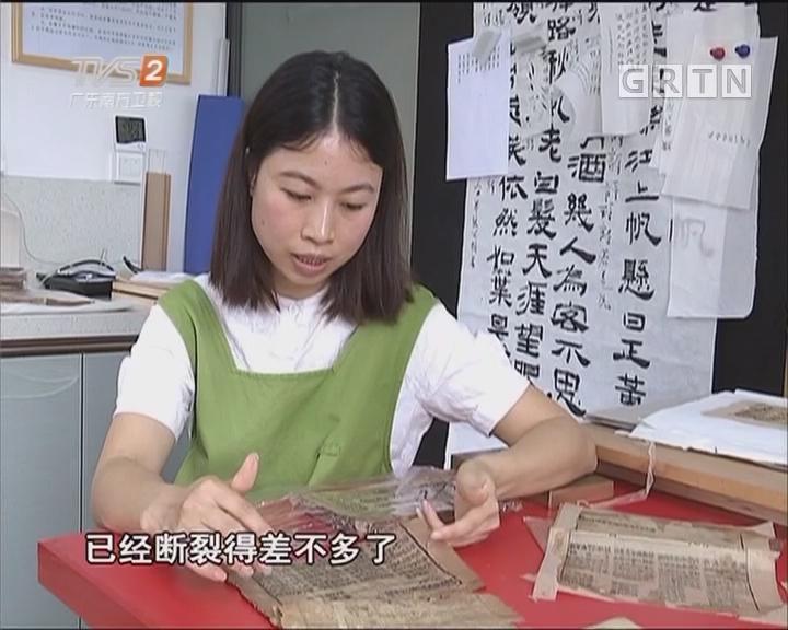 老手艺新传承:孤独的古籍修补