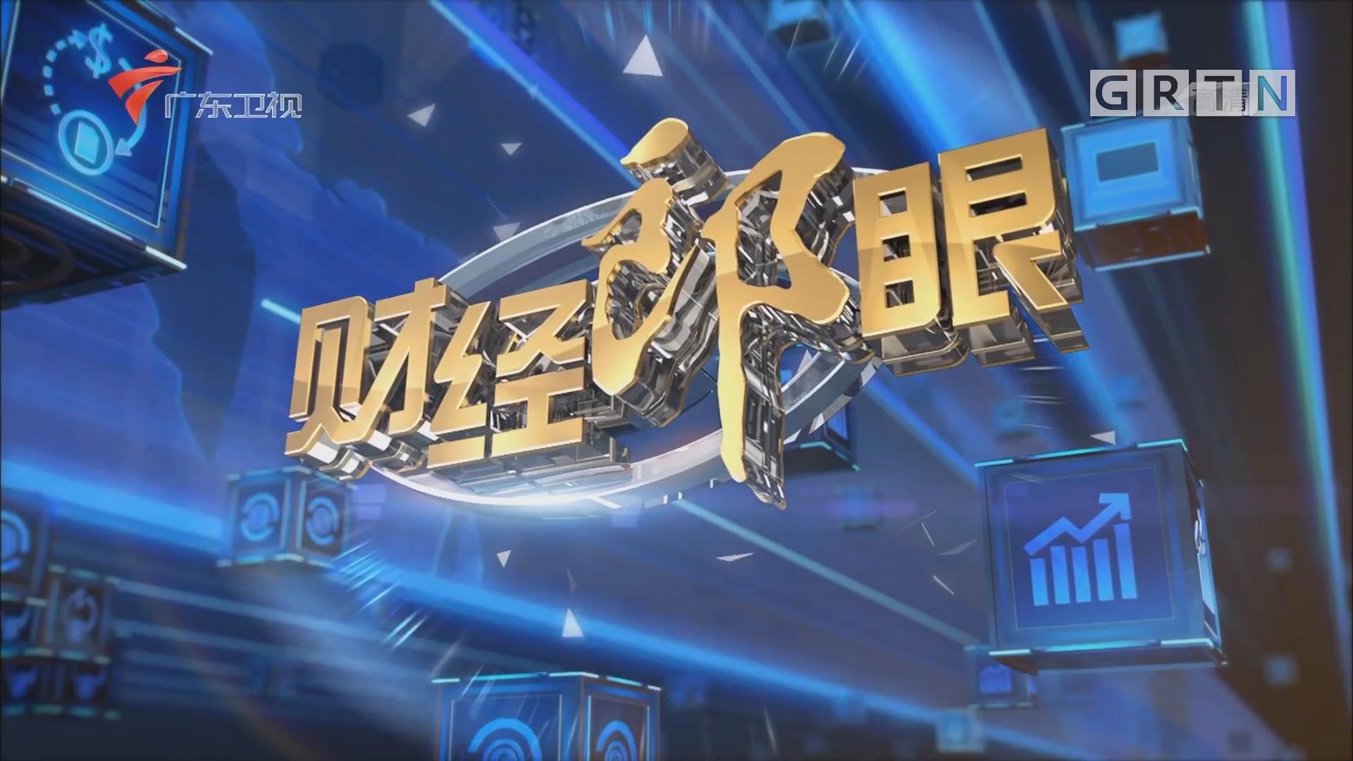 [HD][2017-07-10]财经郎眼:王石退场,万科还是万科吗?