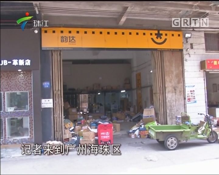 广州:快递员派错件 竟被逼下跪?