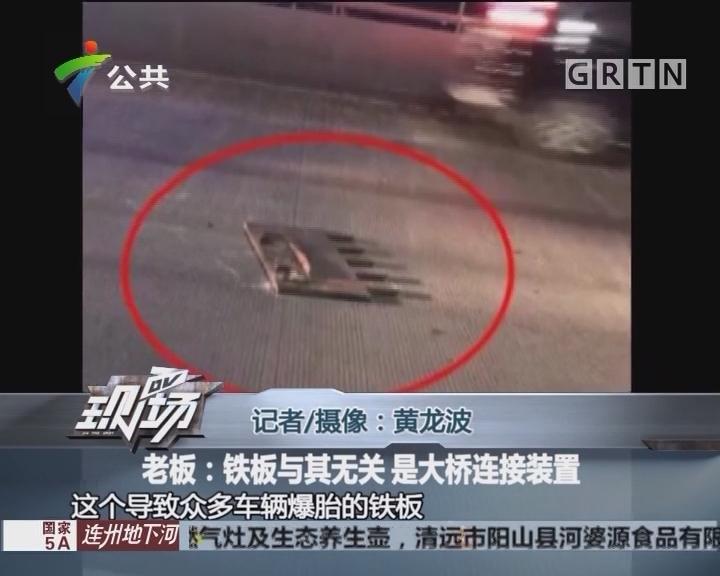 中山:车辆频繁爆胎 有人因此受伤