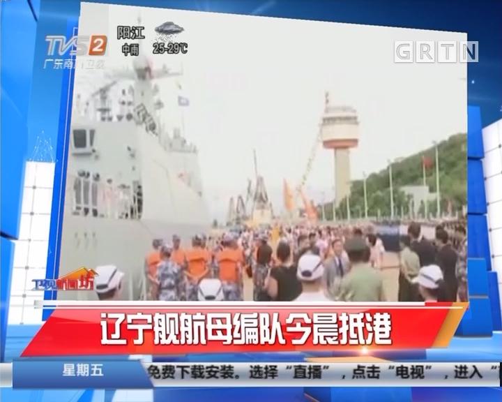 辽宁舰航母编队今晨抵港