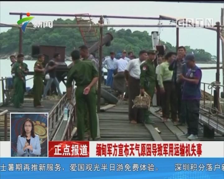 缅甸军方宣布天气原因导致军用运输机失事