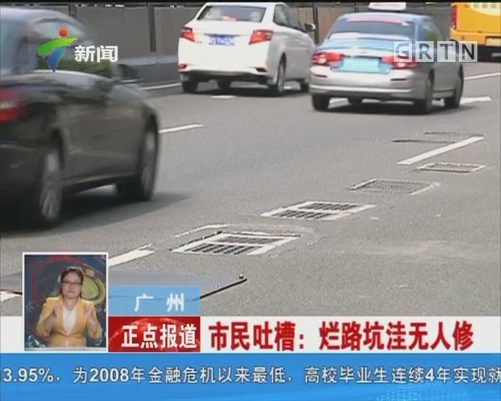 广州 市民吐槽:烂路坑洼无人修