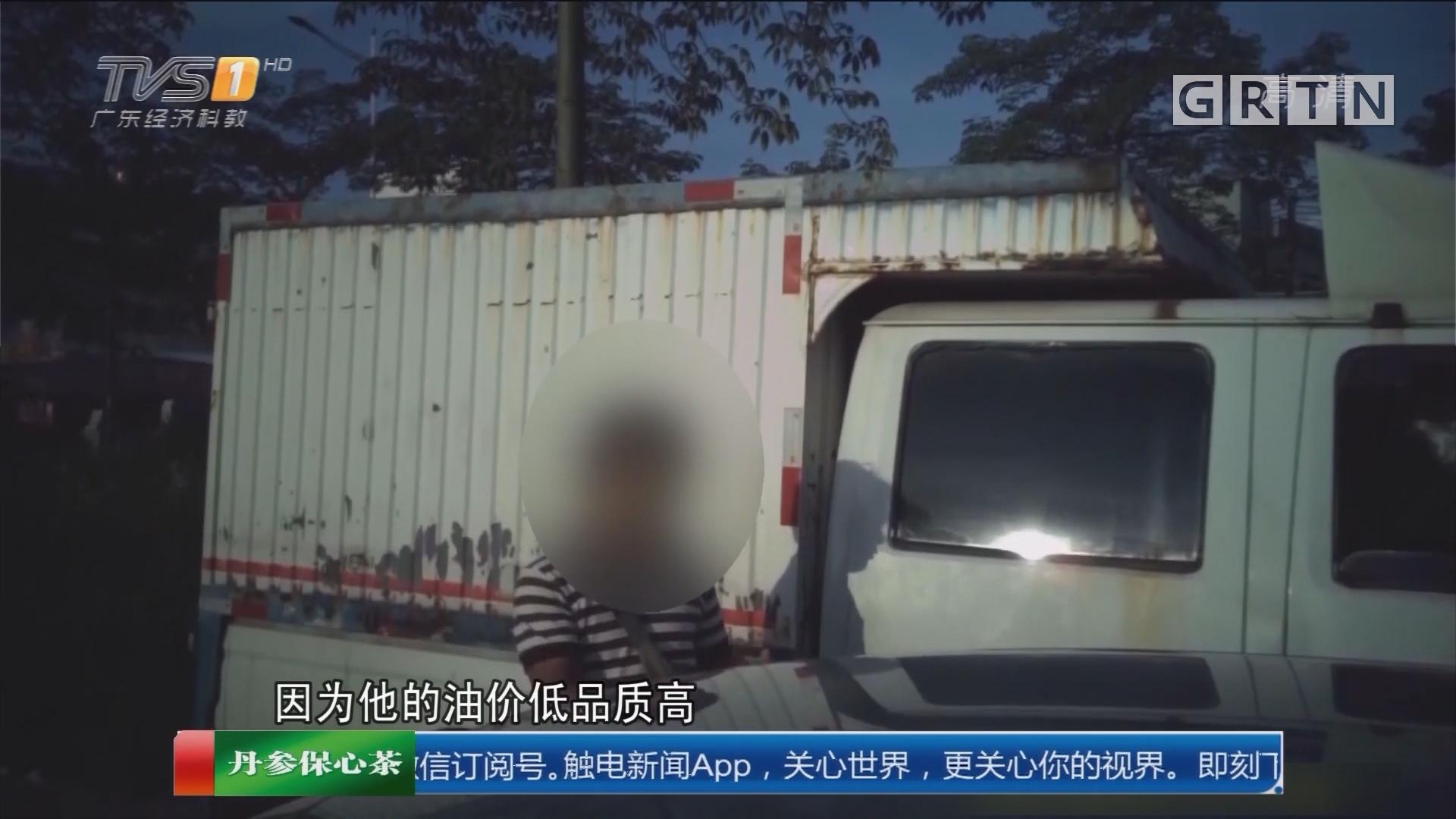 一线独家调查:东莞黑加油车 流动加油车遍地开花 生意火爆