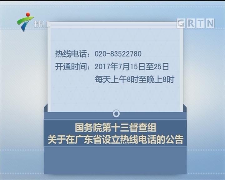 国务院第十三督察组关于在广东省设立热线电话的公告