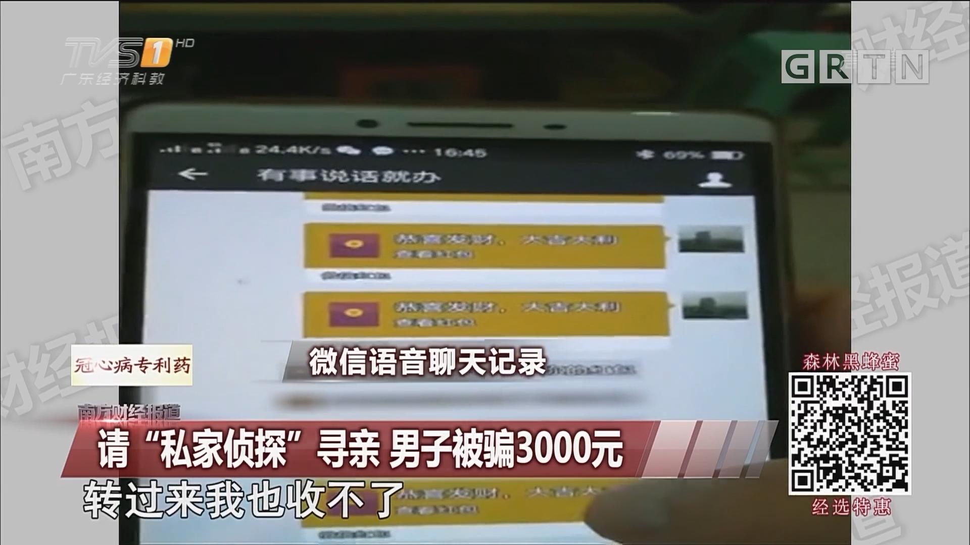 """请""""私家侦探""""寻亲 男子被骗3000元"""