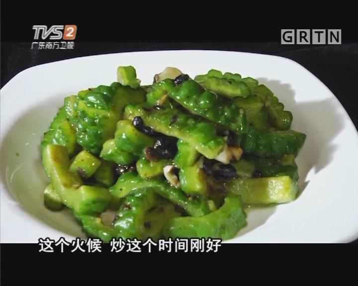 蒜头豆豉炒凉瓜