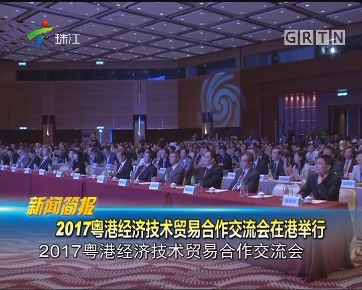 2017粤港经济技术贸易合作交流会在港举行