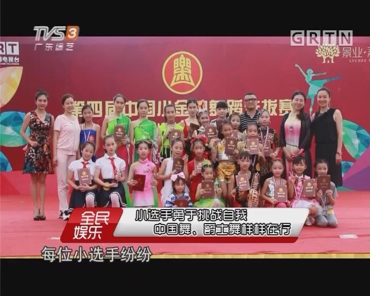 小选手勇于挑战自我 中国舞、爵士舞样样在行
