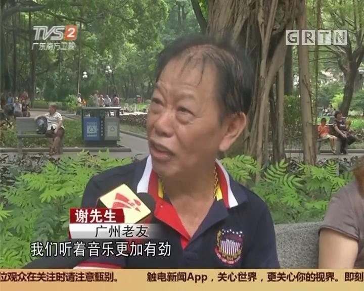 广州市公园管理新条例:公园分区 广场舞要到指定区