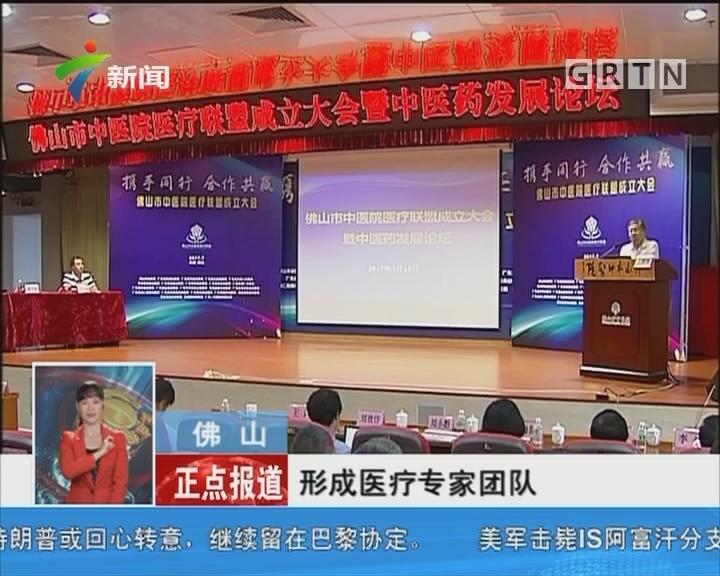 佛山:四省22家医院成立医疗联盟