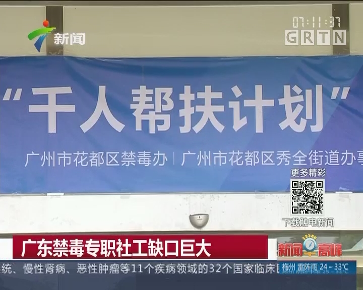广东禁毒专职社工缺口巨大