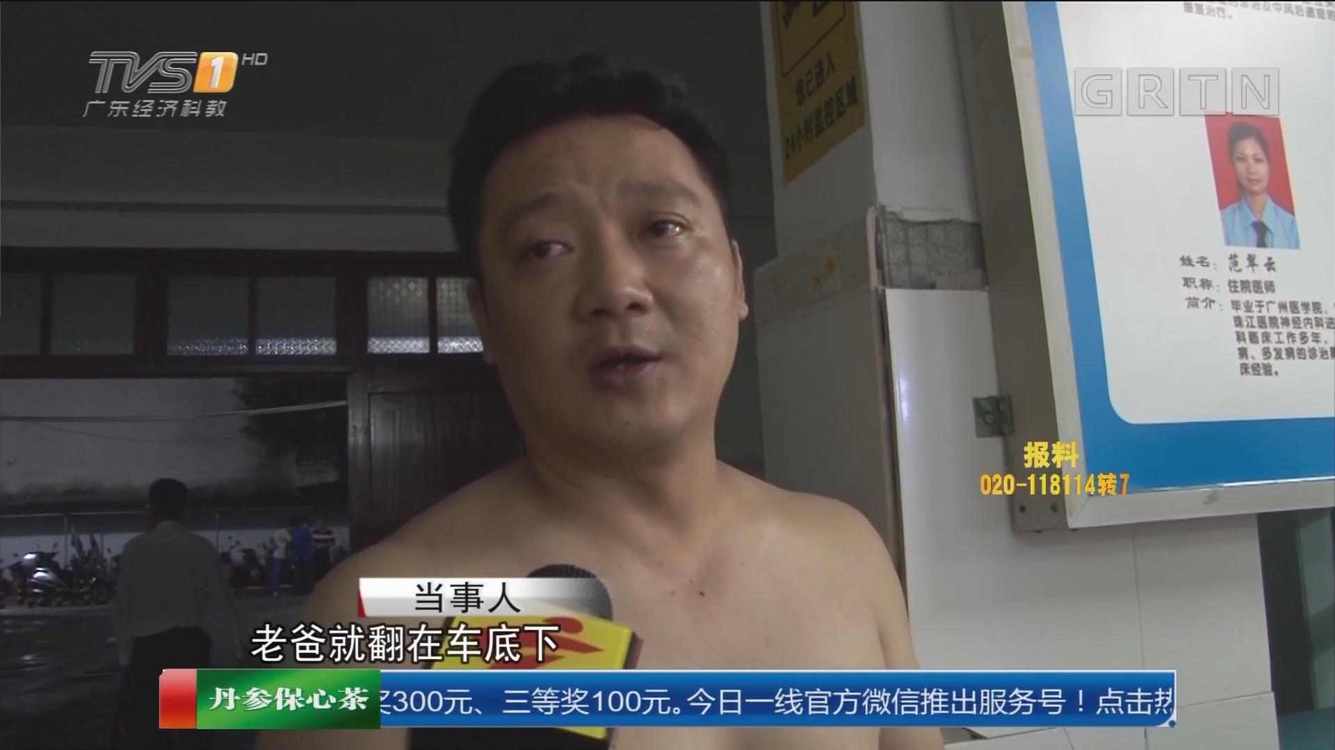 惠州:父子同车 幸运生还
