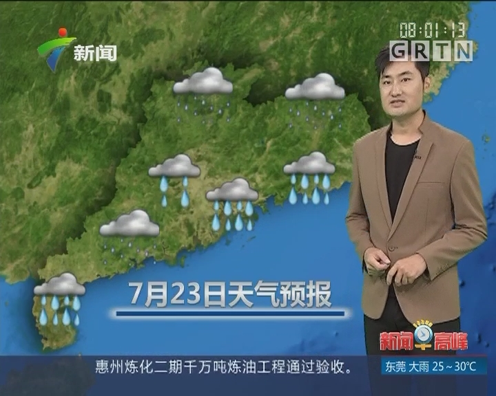 20170723天气预报