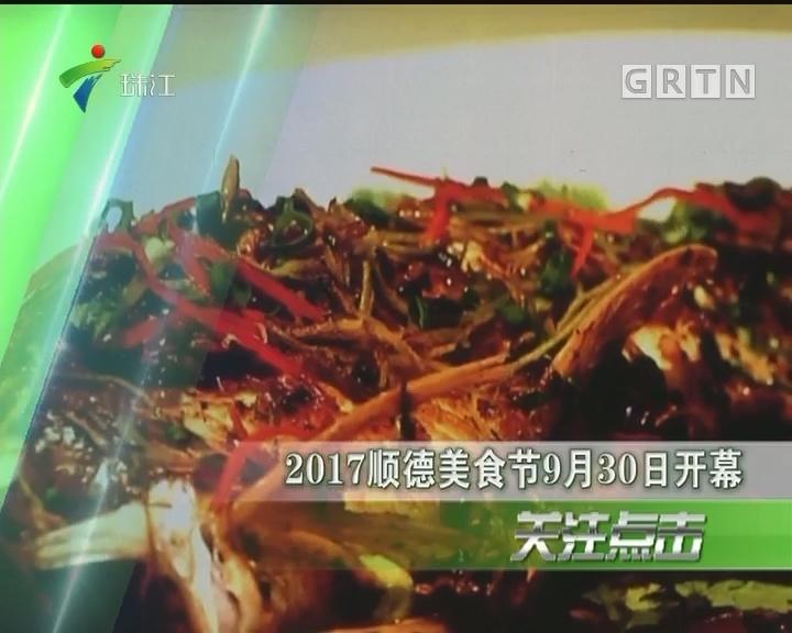 2017顺德美食节9月30日开幕