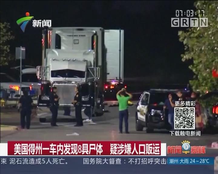 美国得州一车内发现8具尸体 疑涉嫌人口贩运