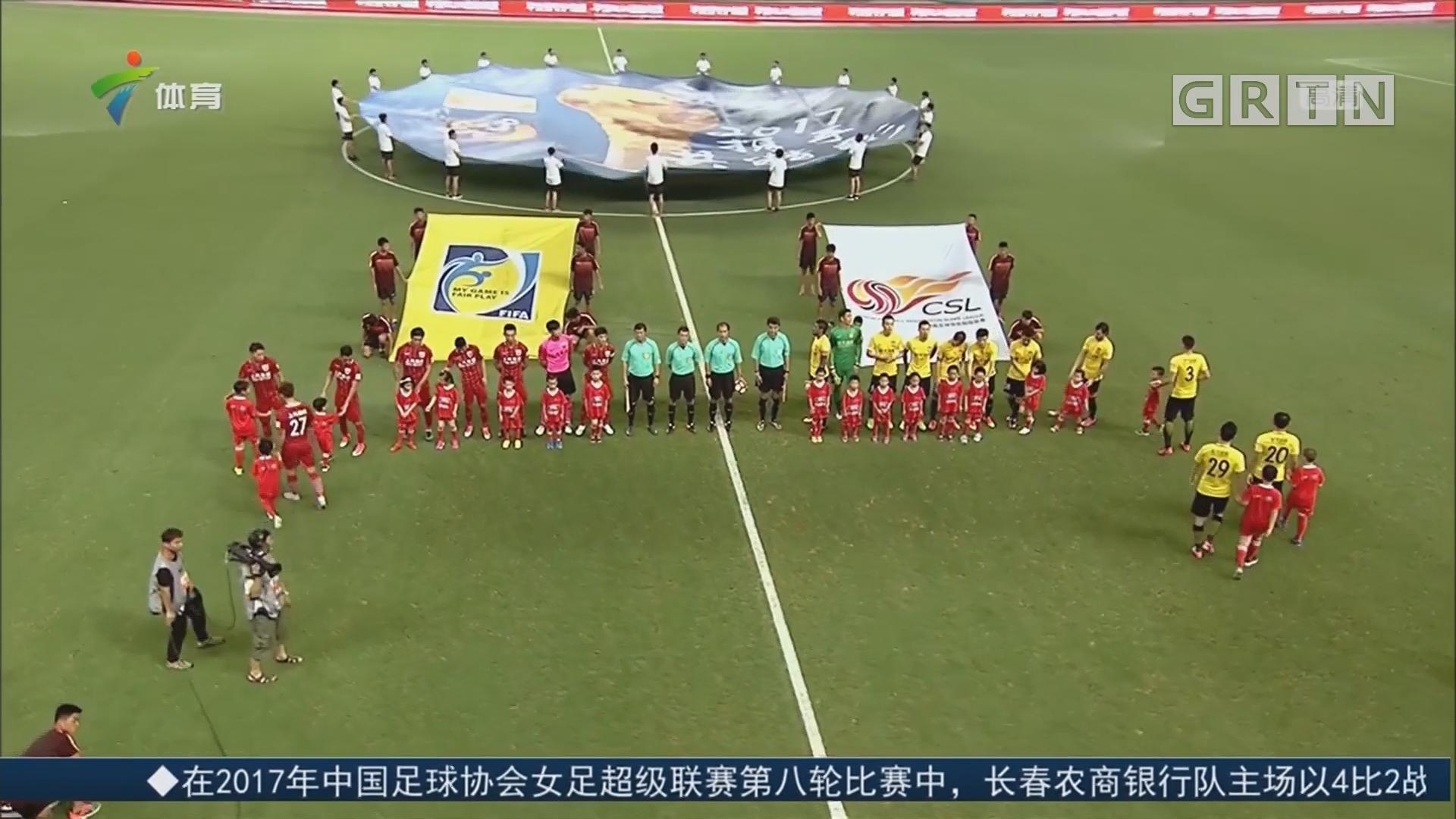 中超广州恒大2—2上海上港!陈宁犀利点评