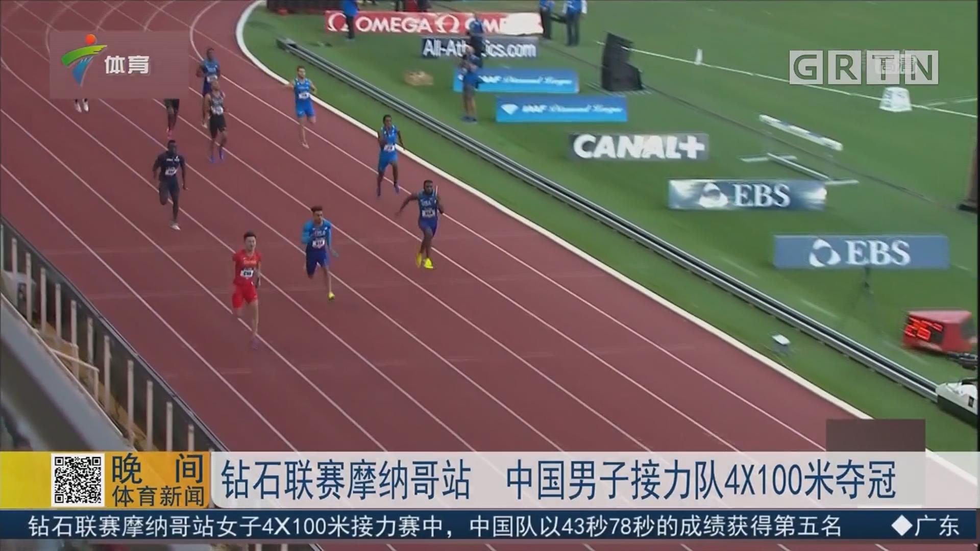钻石联赛摩纳哥站 中国男子接力队4×100夺冠