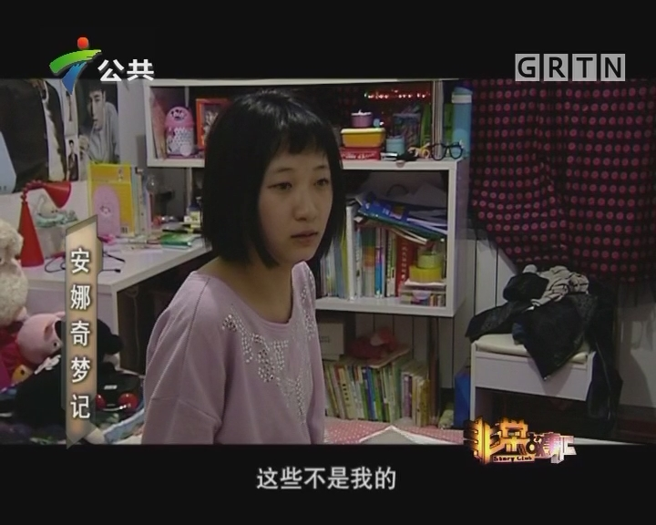 [2017-07-28]非常故事汇:安娜奇梦记