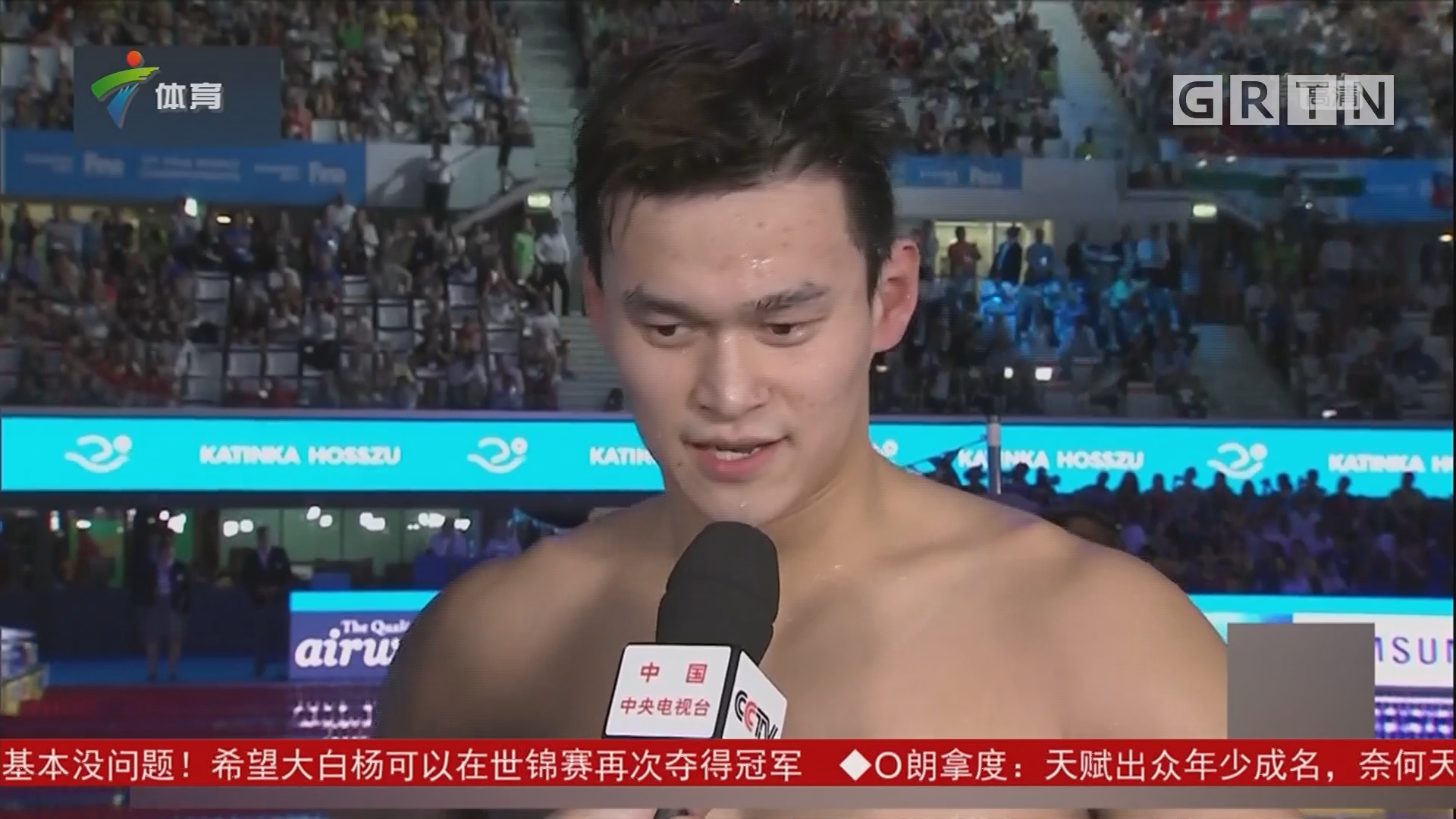 半决赛第三 孙杨晋级男子200米自由泳决赛